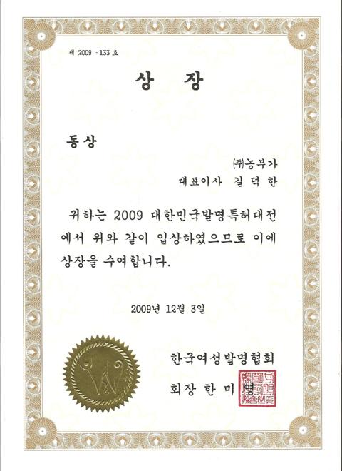 2009특허대전동상(가습액)480.jpg