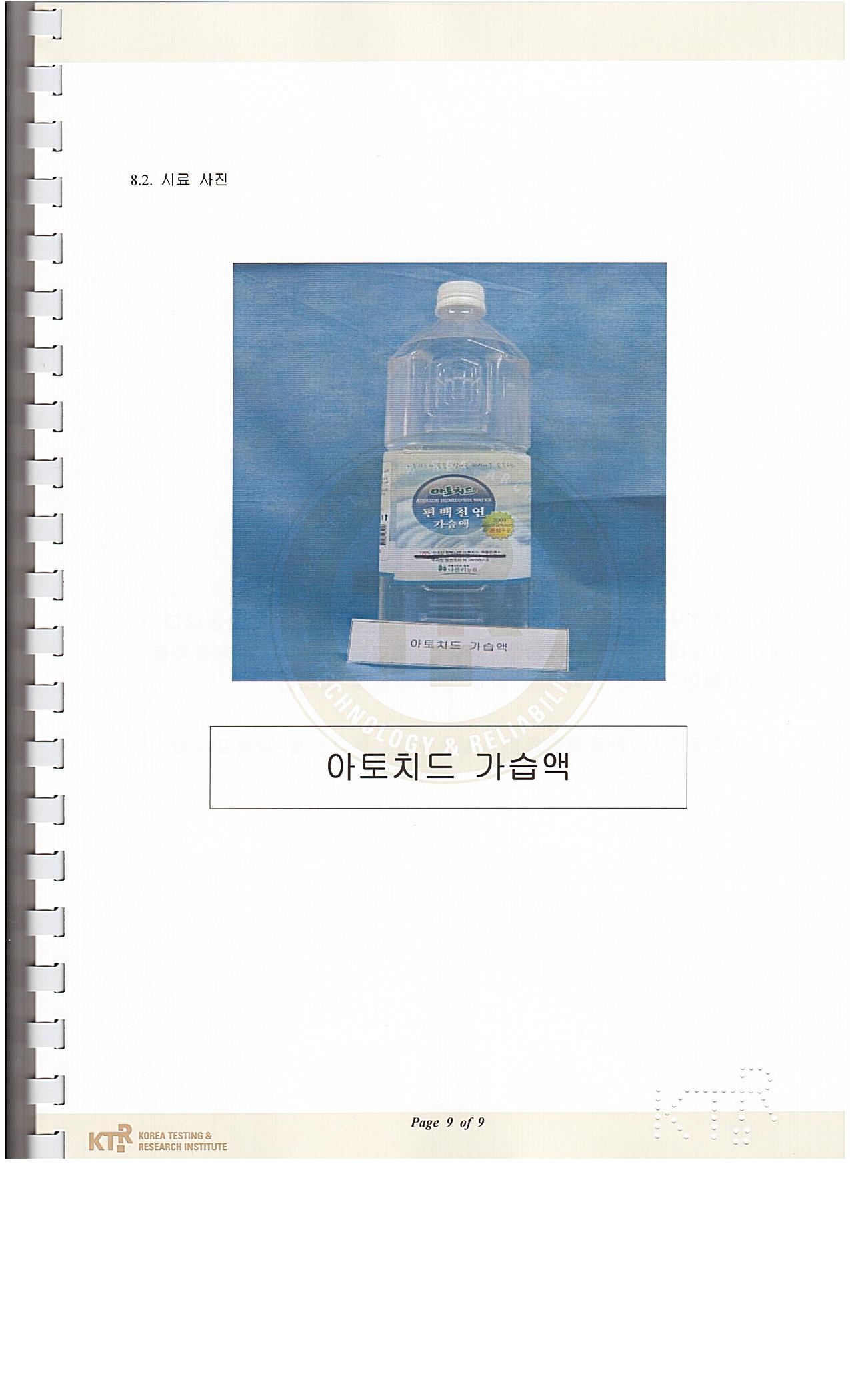 폐렴시험성적서12.jpg